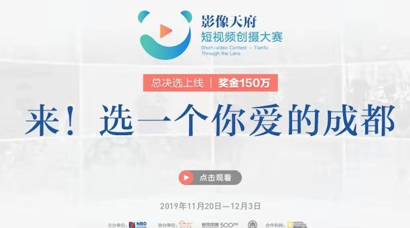 由@每日经济新闻 主办@慈文传媒 @视觉中国影像 腾讯短视频创作联盟协