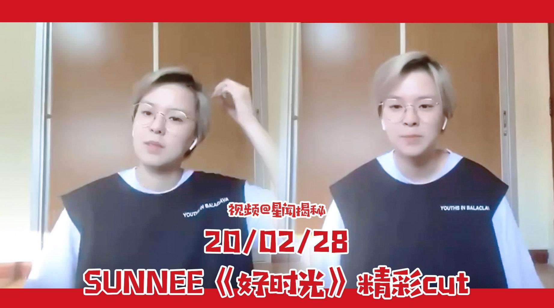 Sunnee杨芸晴《不哭》 Sunnee直播单人cut在线模仿哆啦A梦+想要能看