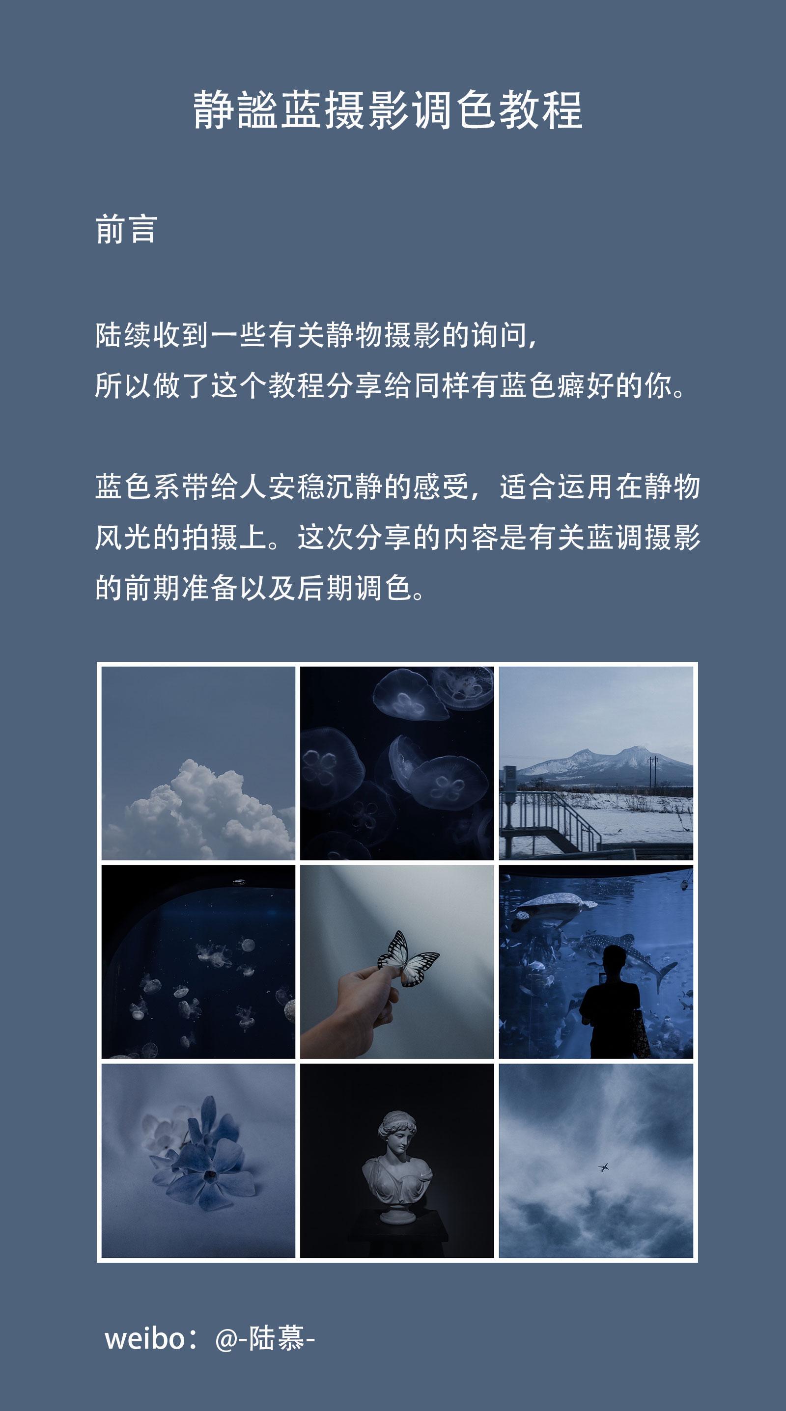 静谧蓝摄影调色教程