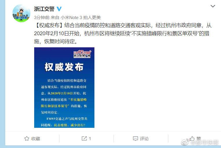 """杭州市区将继续延续""""不实施错峰限行和景区单双号""""的措施"""