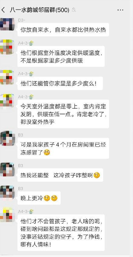 网友爆料:八一水韵城,国信供热,把孩子都冻感冒了