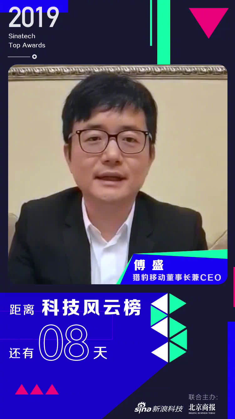 离 正式开幕还有8天!!!猎豹移动董事长兼CEO@傅盛 发来祝福
