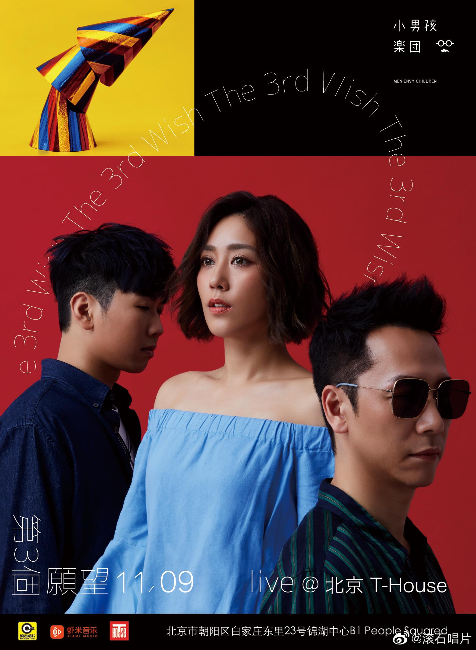 滚石唱片X虾米音乐 小男孩乐团《第三个愿望》北上广巡演明日启动