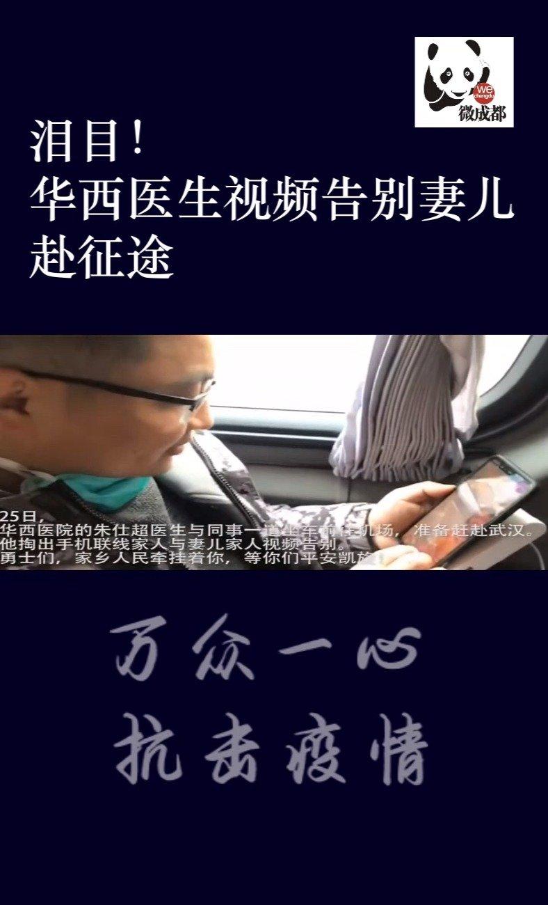 泪目!@四川大学华西医院 朱仕超医生视频告别妻儿赴征途