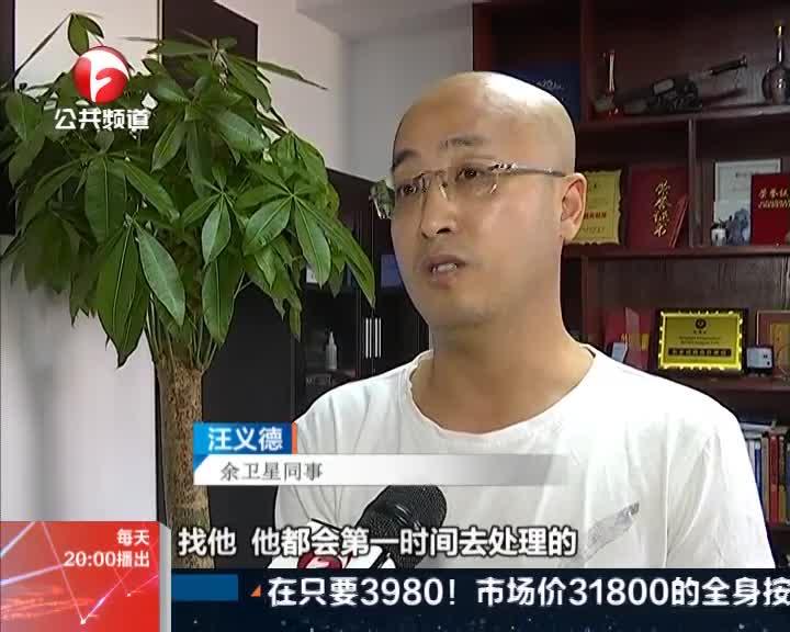 """《夜线60分》杭州:追踪小车高架桥开""""上天""""  探访!  余卫星——热心公益的安徽老乡"""