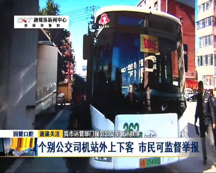 个别公交司机站外上下客 市民可监督举报