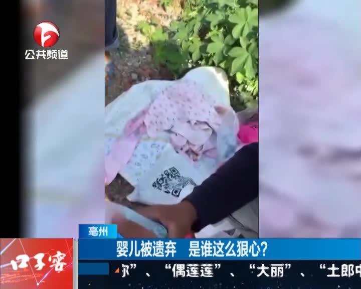 《夜线60分》亳州:婴儿被遗弃  是谁这么狠心?