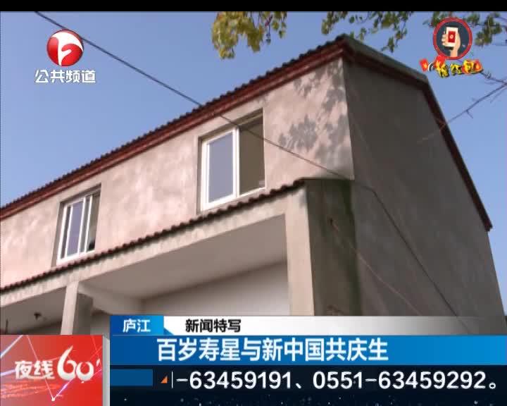 《夜线60分》庐江:新闻特写——百岁寿星与新中国共庆生