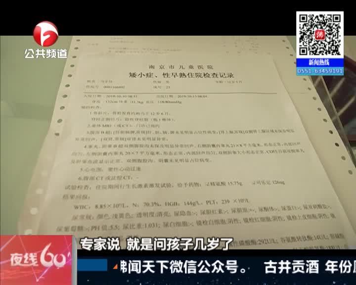 《夜线60分》亳州:少年患上矮小症  疑因杂技训练所致