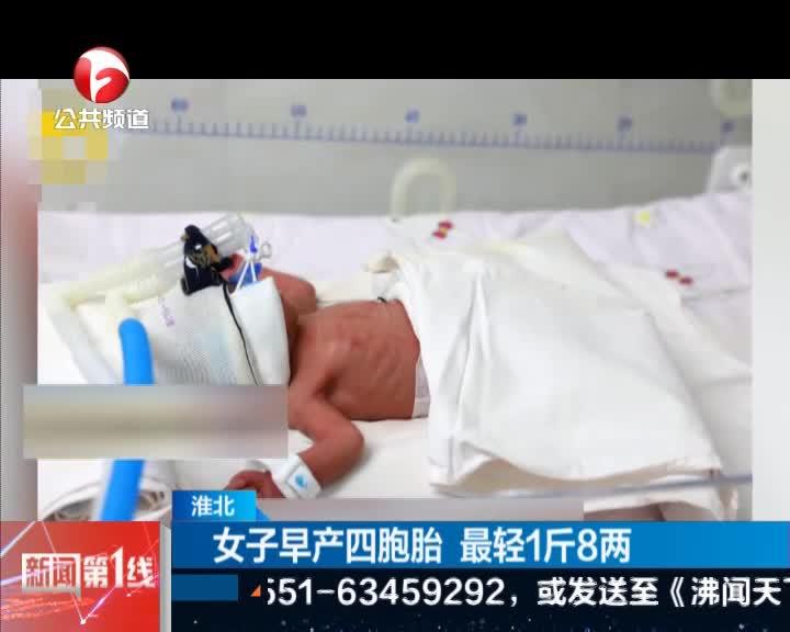《新闻第一线》淮北:女子早产四胞胎  最轻1斤8两
