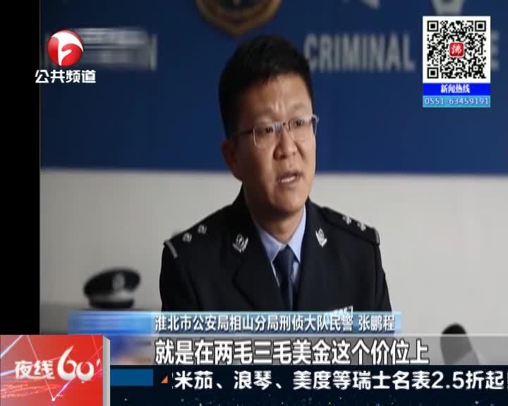 """《夜线60分》步步圈套:警方调查发现  虚拟币""""子虚乌有"""""""