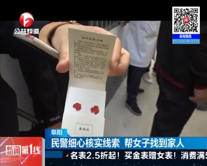 《新闻第一线》阜阳:民警细心核实线索  帮女子找到家人