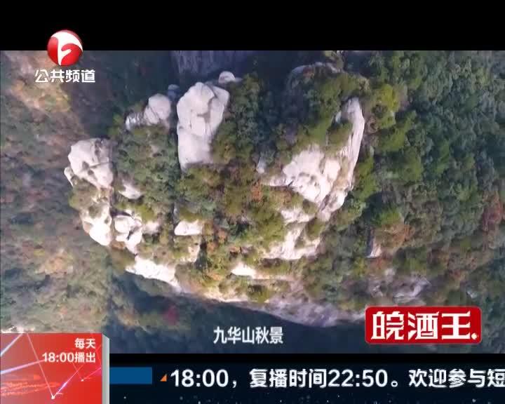 《新闻第一线》九华山秋景