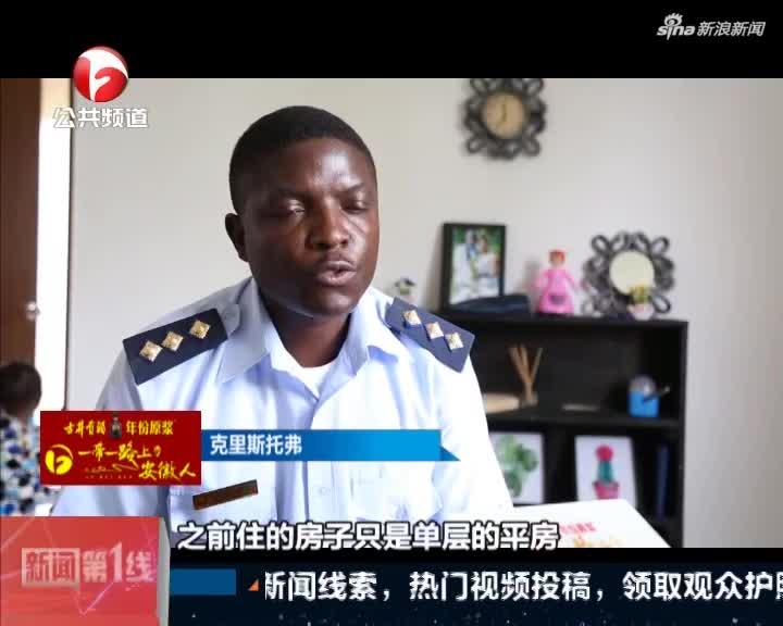 """《新闻第一线》赞比亚:一带一路上的安徽人——华力""""发力""""  21个月建成1001套住房"""