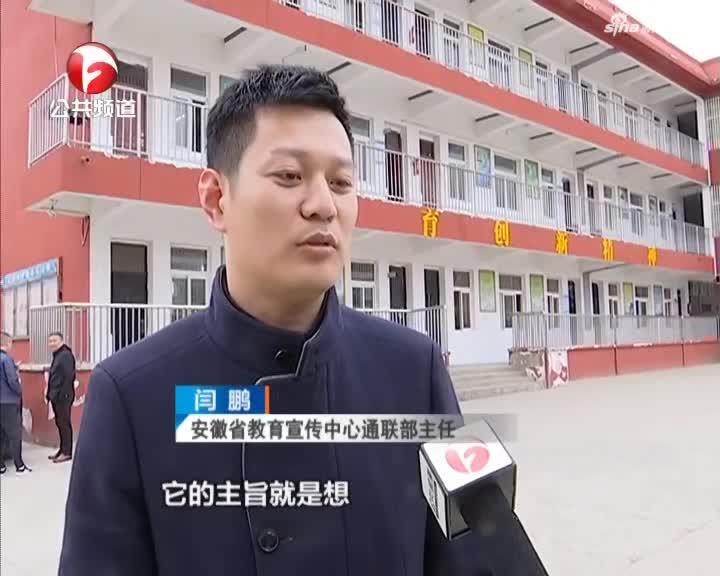 《新闻第一线》霍邱:省第三届校园创作活动公益项目开启