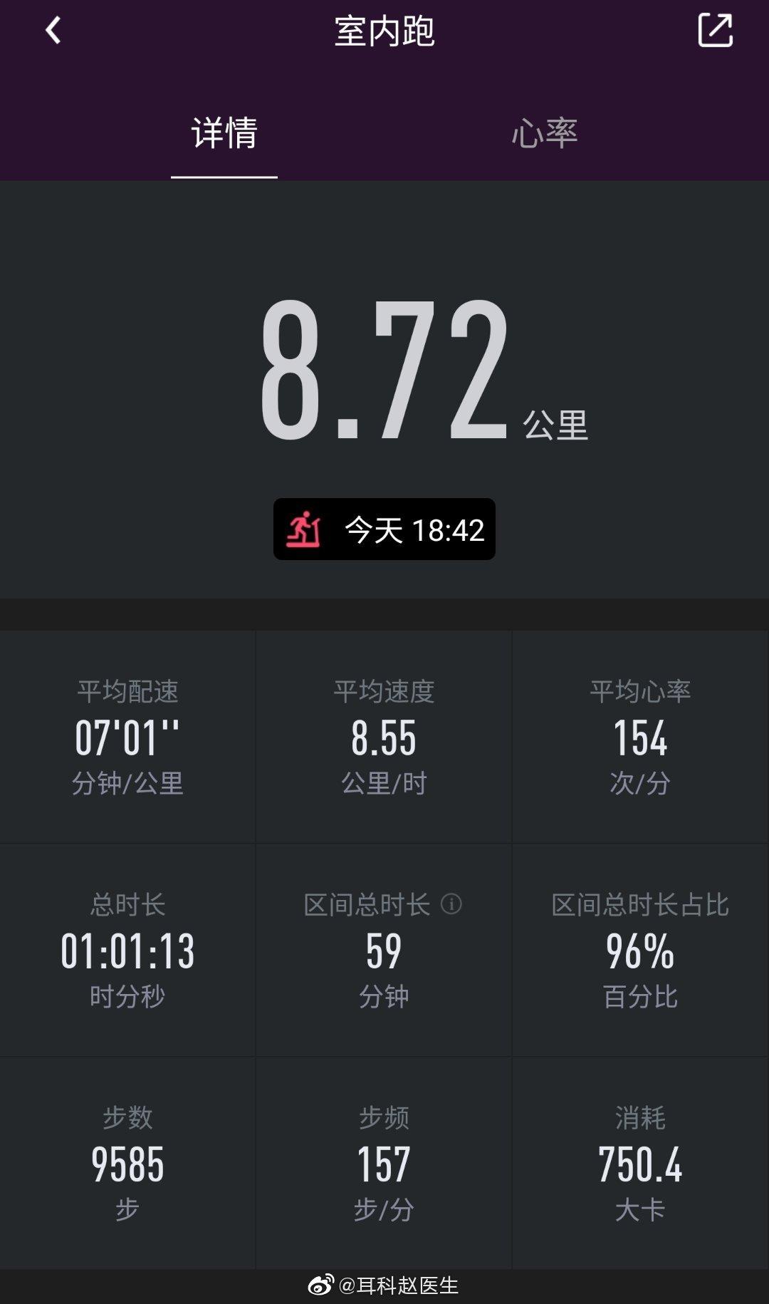 手环室内跑的测距和跑步机有不小差距,同等时间