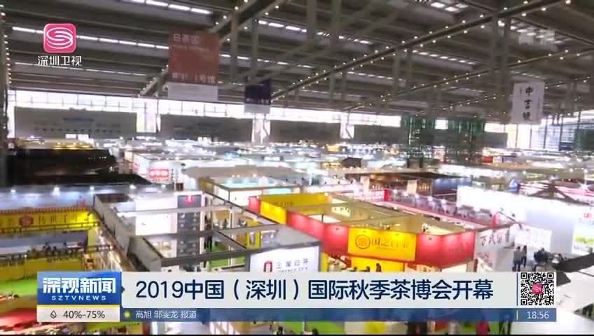 2019中国(深圳)国际秋季茶博会开幕