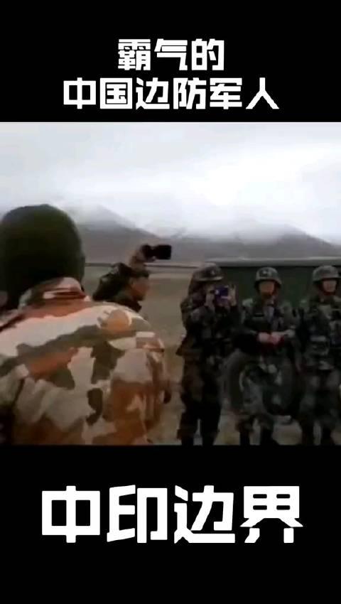 中印边界,中国军人太霸气了!!