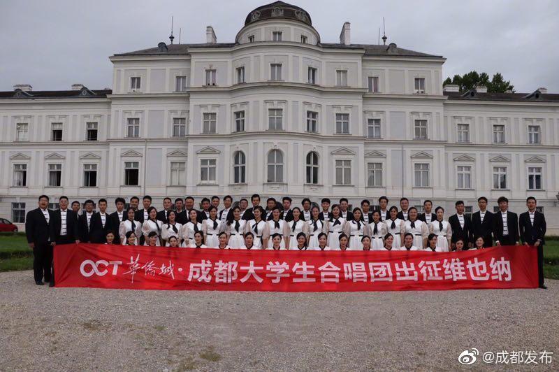 世界级金奖!成都大学生合唱团维也纳获奖