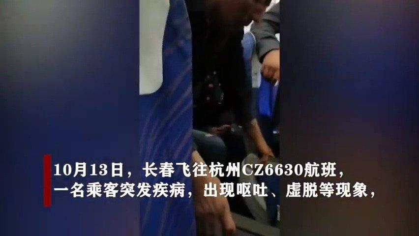 长春飞杭州CZ6630广播寻医急救 吉大两名教授空中大爱救人