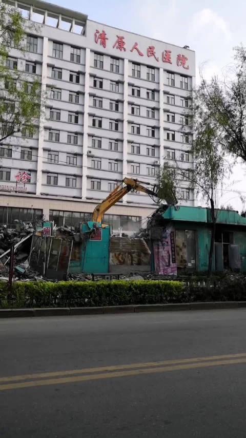 清原县医院原宝洁浴池顺利拆迁