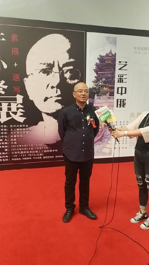 国际美术基础教育作品联展,于小冬老师媒体采访现场