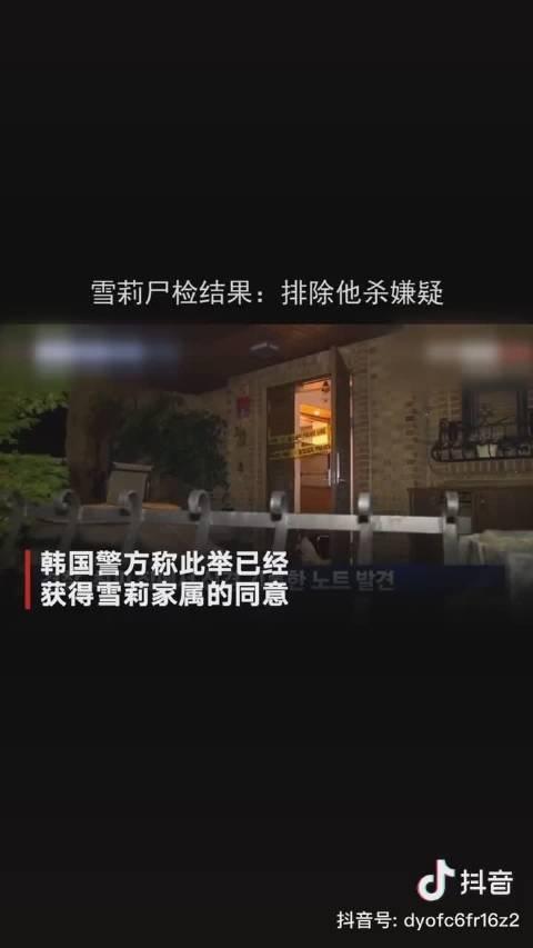 韩警方公布女艺人雪莉尸检结果:未发现他杀嫌疑。