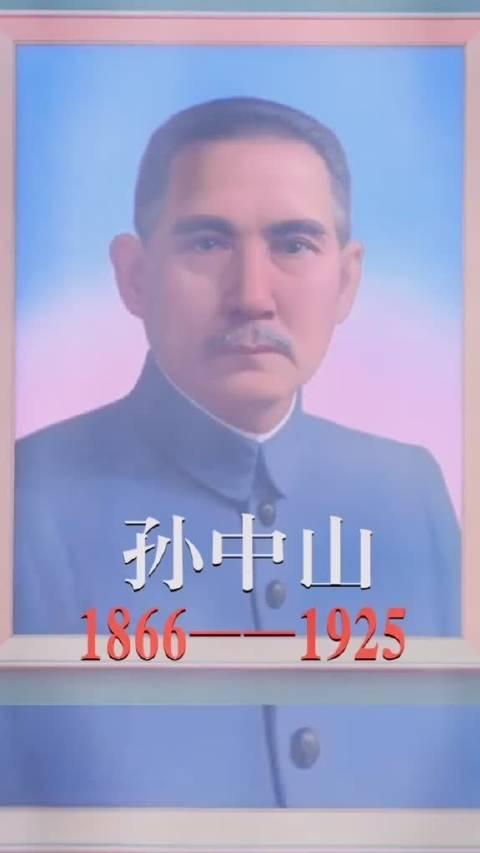 今天,孙中山先生诞辰153周年。纪念,缅怀,点赞致敬!