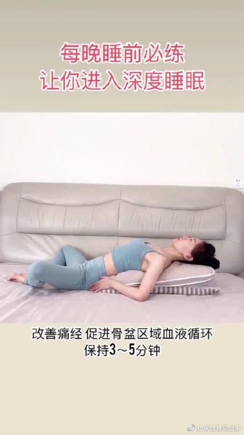 这套体式可以开髋,缓解压力,改善睡眠质量,同时呵护