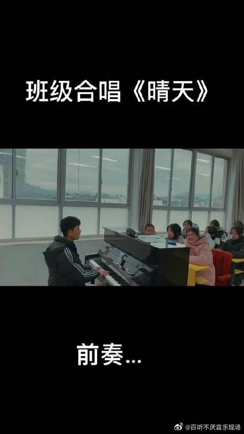班级合唱《晴天》,好怀念这种坐在音乐教室,老师弹着钢琴