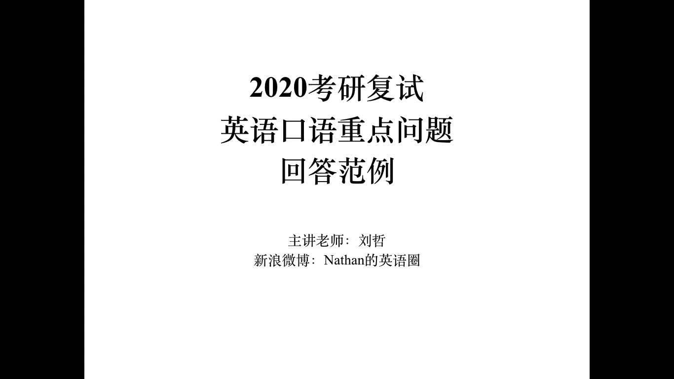 2020考研复试英语口语问答-自我介绍。如果发音不够完美