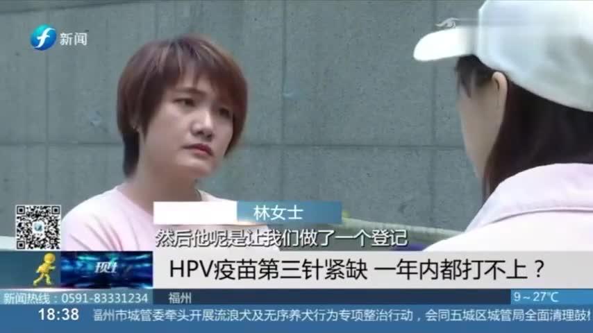 HPV疫苗第三针紧缺,一年内都打不上,女子无法接受结果