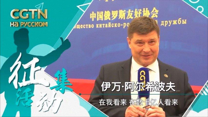 俄罗斯阿尔希波夫基金会主席伊万·鲍里索维奇·阿尔希波夫先生来 了