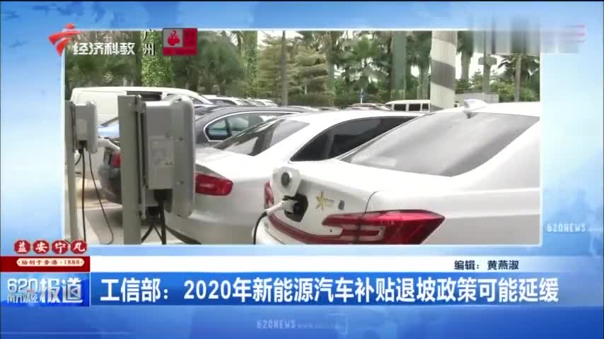 工信部:2020年新能源汽车补贴退坡政策可能延缓