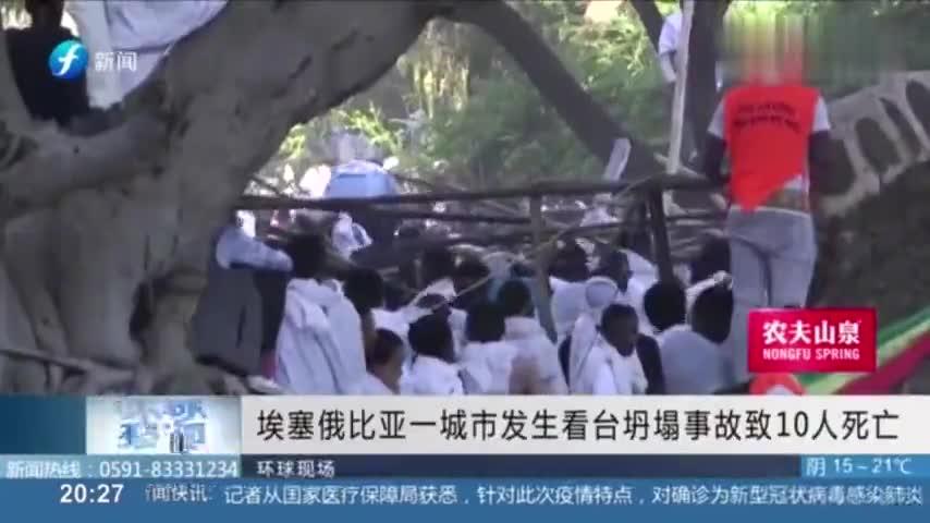 埃塞俄比亚一城市发生看台坍塌事故致10人死亡,80多人受伤