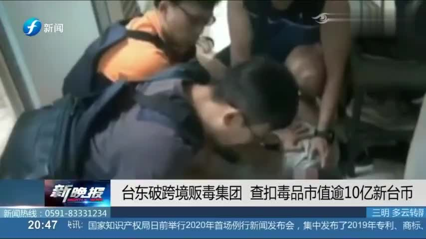台湾东部破跨境贩毒集团,查扣毒品市值逾10亿新台币
