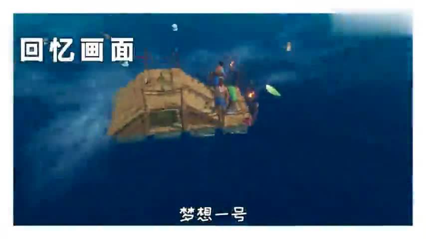 木筏求生联机191:国力强盛,建设部设计新载具:巨型瓦力号