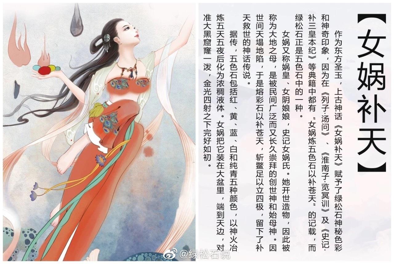 一眼千年 · 绿松石历史文化01《女娲补天》《史记·五帝本纪》