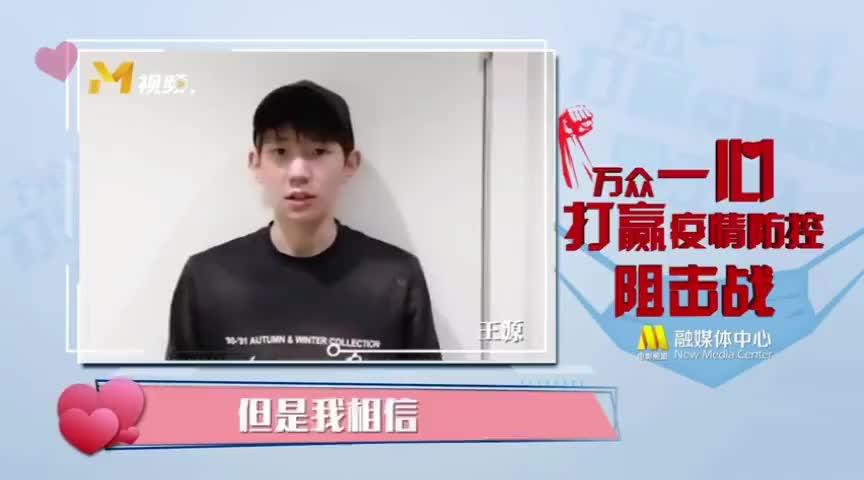 王源万众一心打赢疫情防控阻击战宣传视频