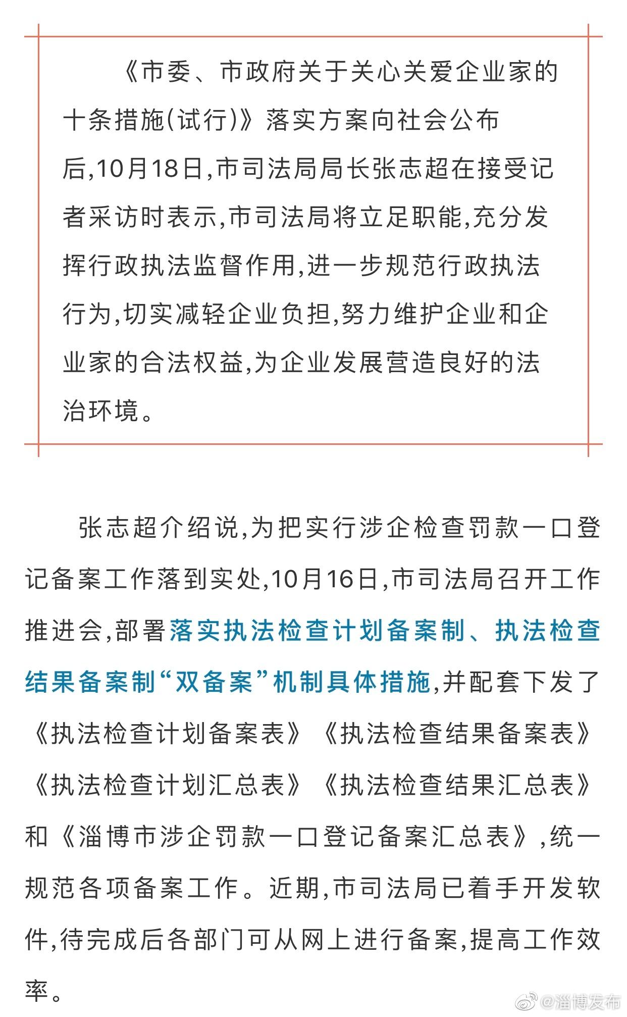"""落实关爱""""十条"""",市司法局全力服务企业发展"""
