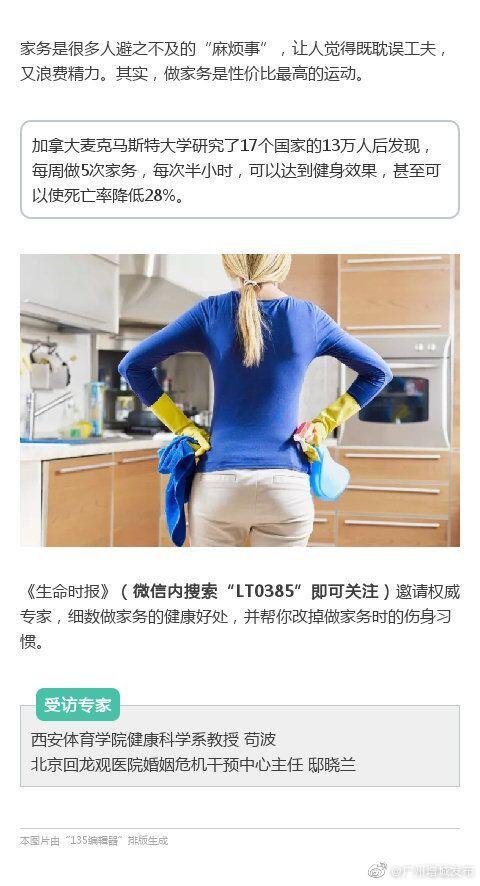 研究称:爱做家务的人更长寿!以后没理由犯懒了