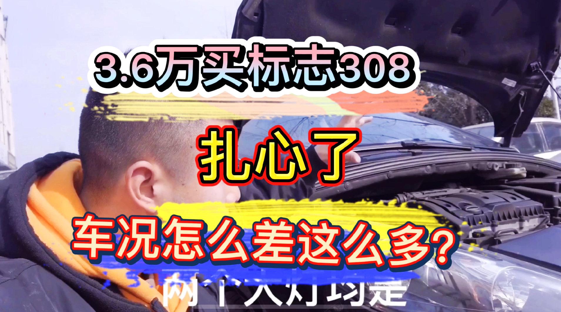 视频:今天又一位粉丝开了一台标志308过来让我们帮他检测车况