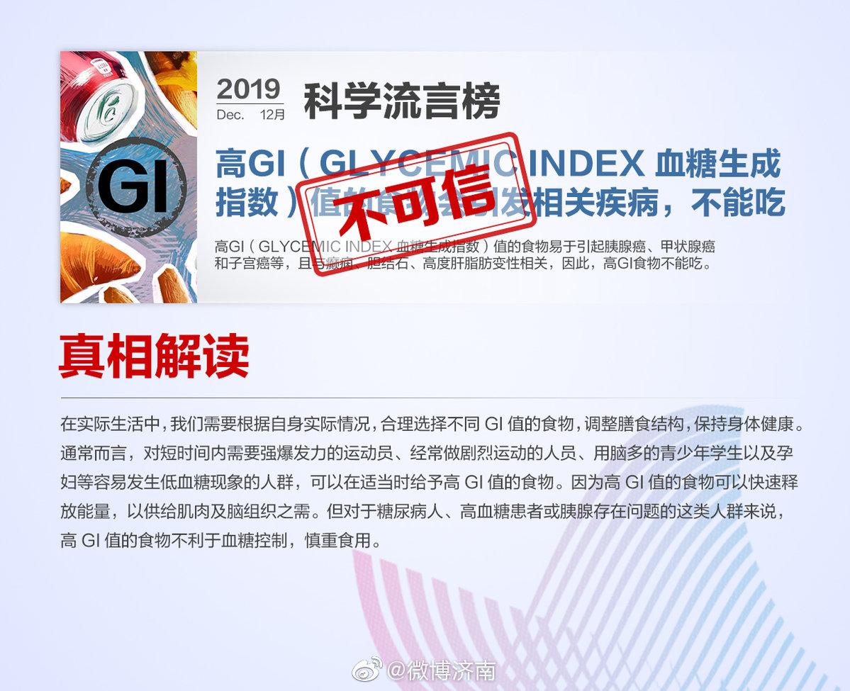 """中国科协发布12月""""科学""""流言榜"""