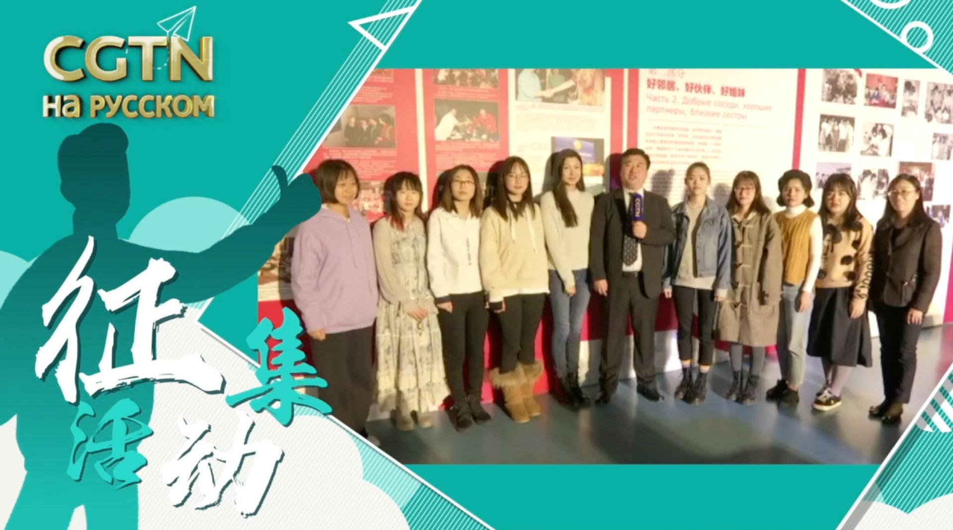 北京第二外国语学院俄语系师生祝愿中俄两国友谊地久天长!