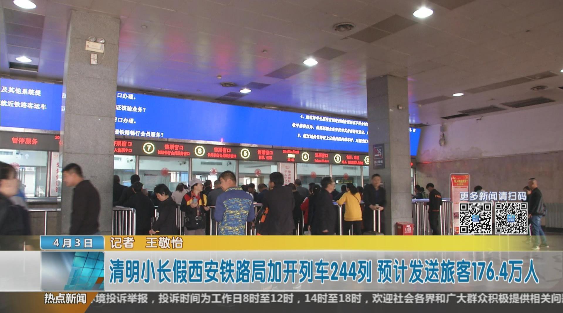 清明小长假西安铁路局加开列车244列 预计发送旅客176.4万人