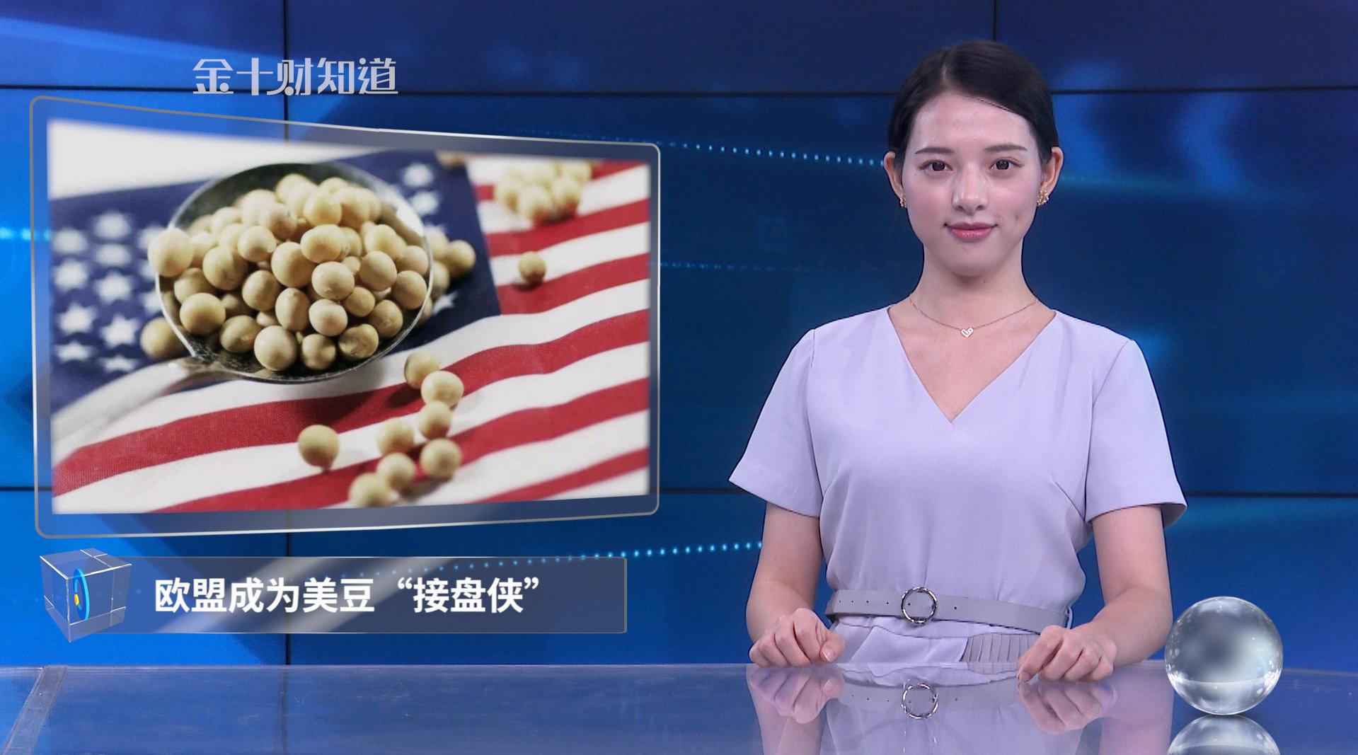 824万吨!欧盟进口大涨121%,美国大豆库存依然高达10亿蒲式耳!