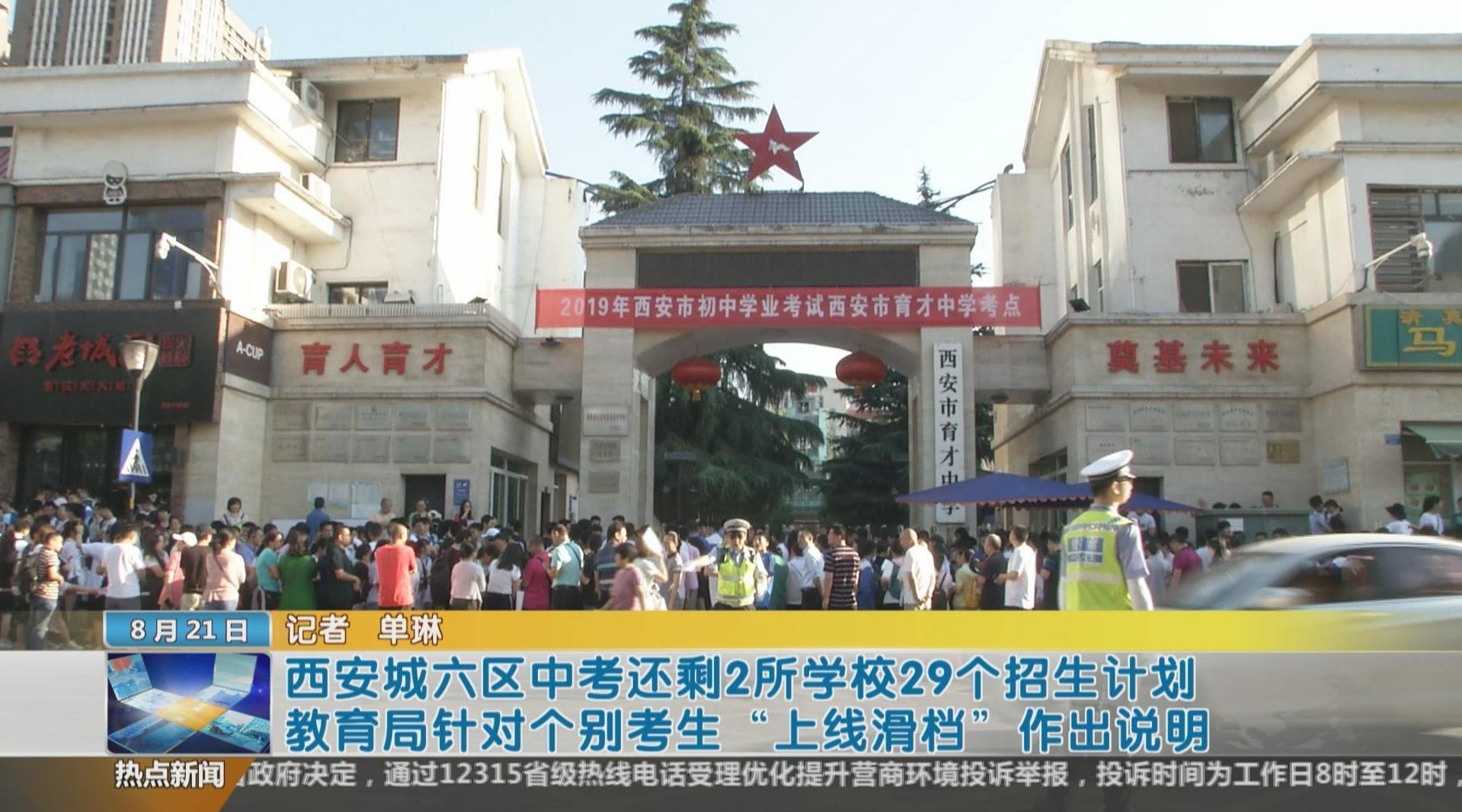 """西安城六区中考还剩2所学校29个招生计划 教育局针对个别考生""""上线滑"""