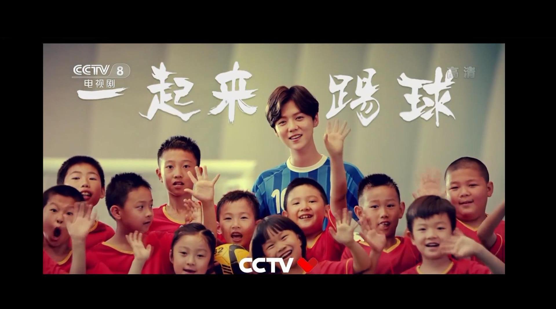 鹿晗公益足球球场基础建设记录伪宣传片少年足球的现在就是中国足球