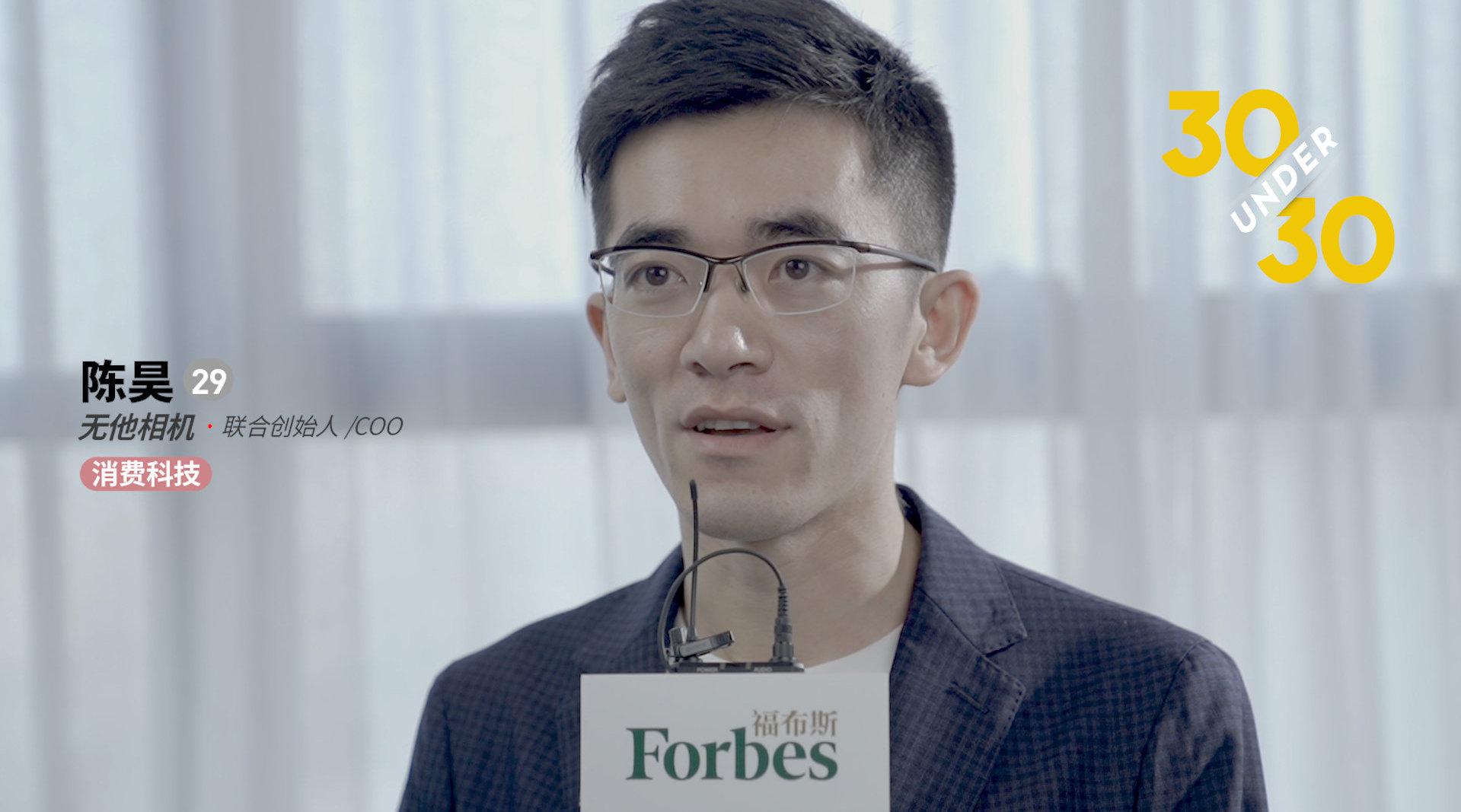 """""""爆款制造者""""无他相机陈昊丨U30消费科技陈昊是无他相机联合创始人"""