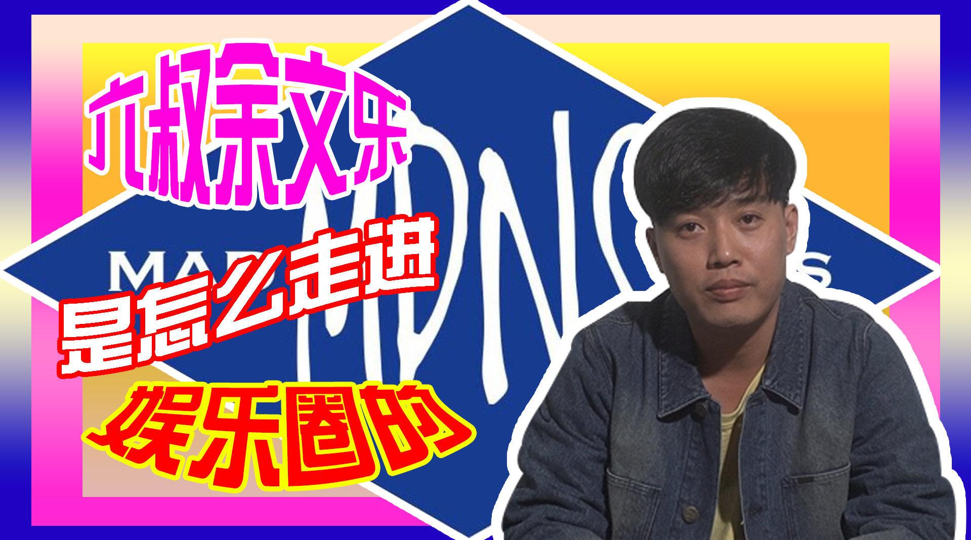 六叔余文乐是怎么走进娱乐圈的 @微博时尚
